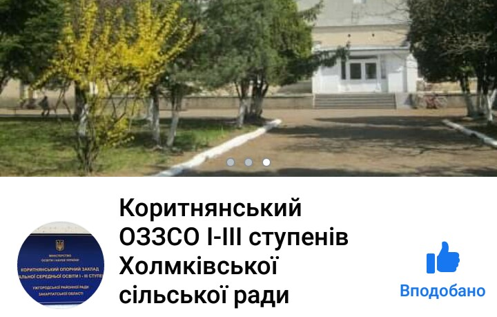 Коритнянський ОЗЗСО